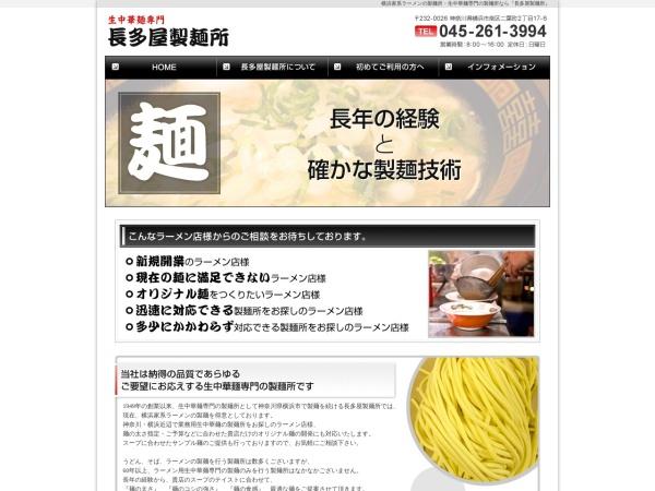 Screenshot of www.nagatayaseimen.co.jp