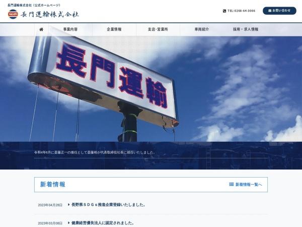 Screenshot of www.nagato-unyu.com