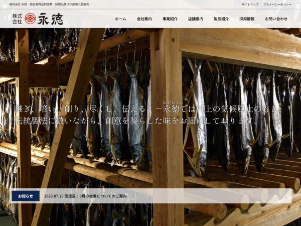 Screenshot of www.nagatoku.jp