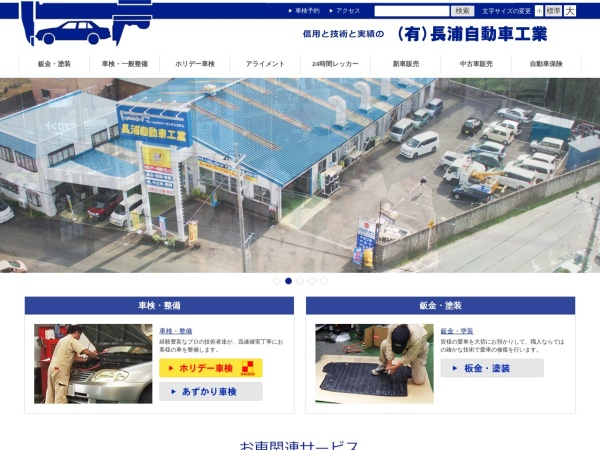 Screenshot of www.nagaura.jp