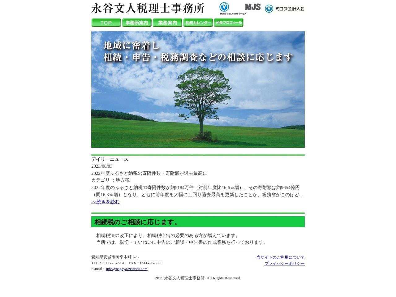 永谷文人税理士事務所