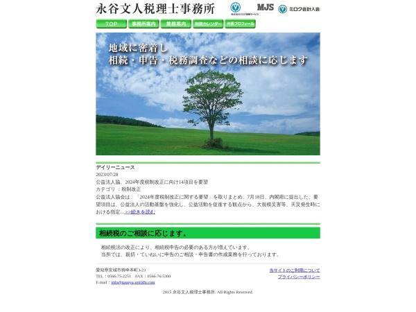 Screenshot of www.nagaya-zeirishi.com