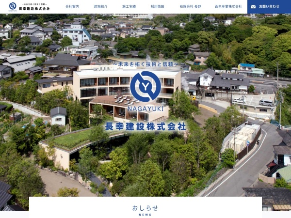 Screenshot of www.nagayuki.com