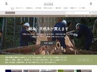 http://www.nagiso.co.jp/