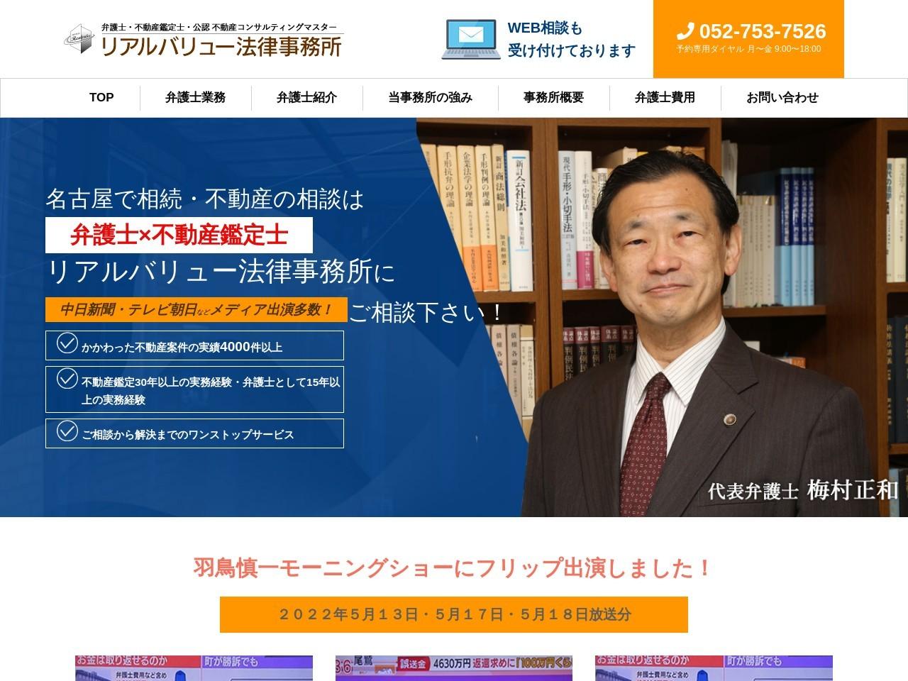 リアルバリュー法律事務所