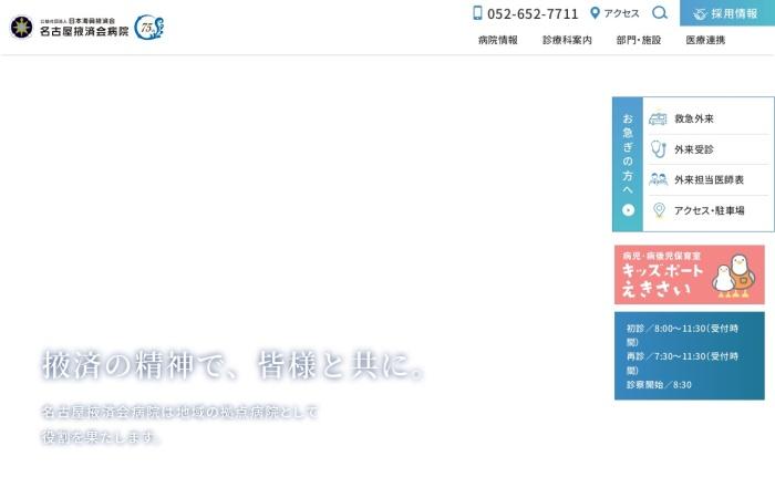Screenshot of www.nagoya-ekisaikaihosp.jp