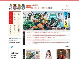 http://www.nagoya-festival.jp/