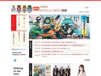 http://www.nagoya-festival.jp