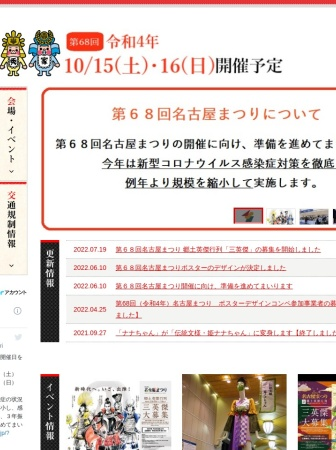 Screenshot of www.nagoya-festival.jp