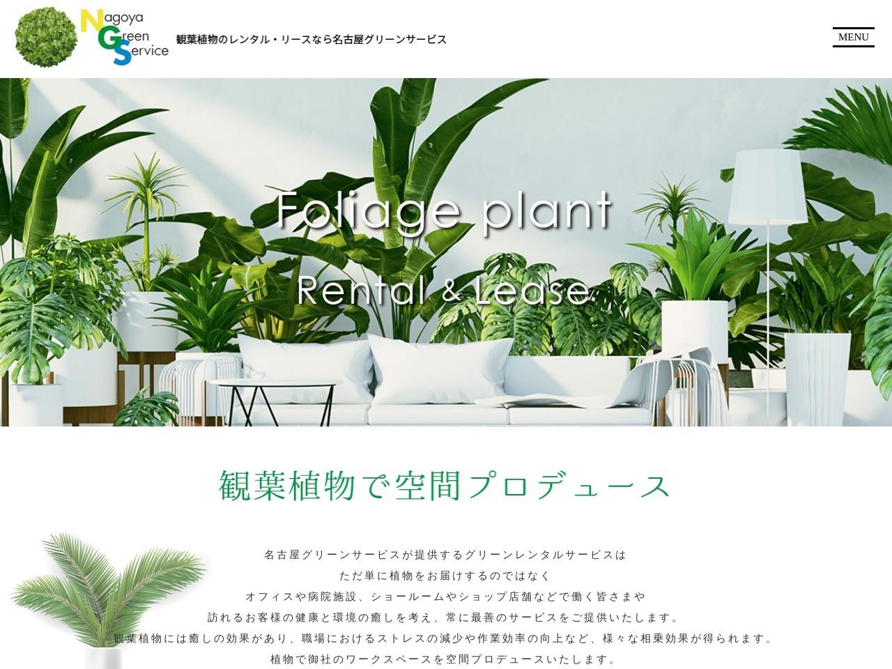 名古屋グリーンサービス株式会社