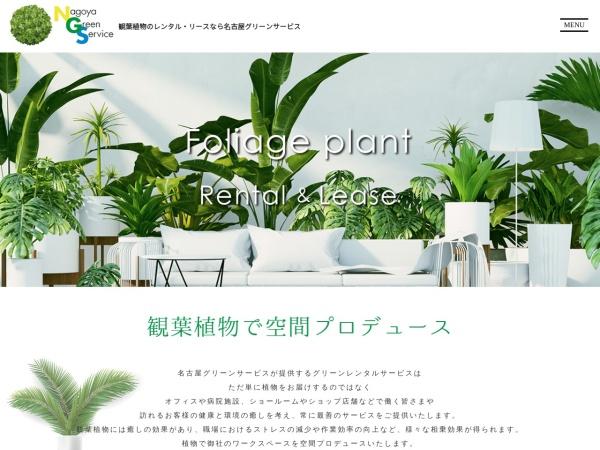 Screenshot of www.nagoya-green.co.jp