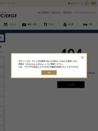 Screenshot of www.nagoya-info.jp