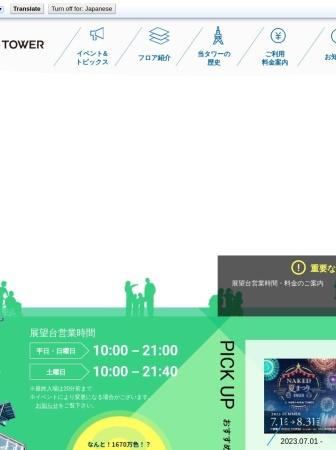Screenshot of www.nagoya-tv-tower.co.jp
