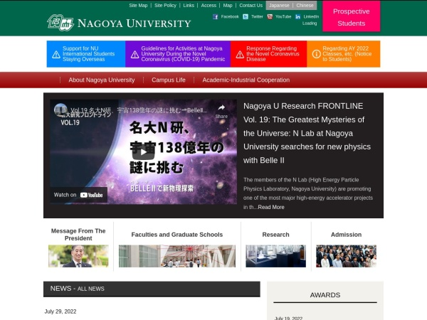 Screenshot of www.nagoya-u.ac.jp
