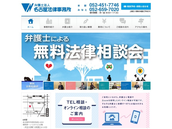 Screenshot of www.nagoyalaw.com