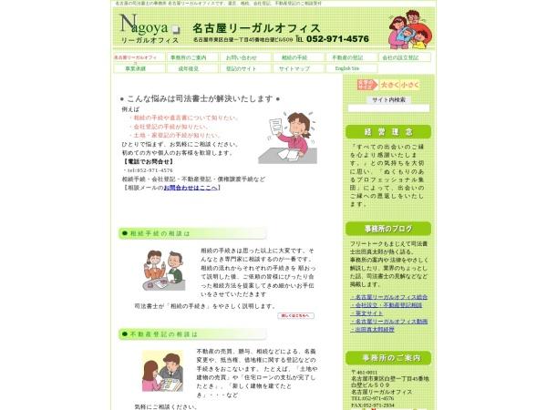 Screenshot of www.nagoyalegal.jp