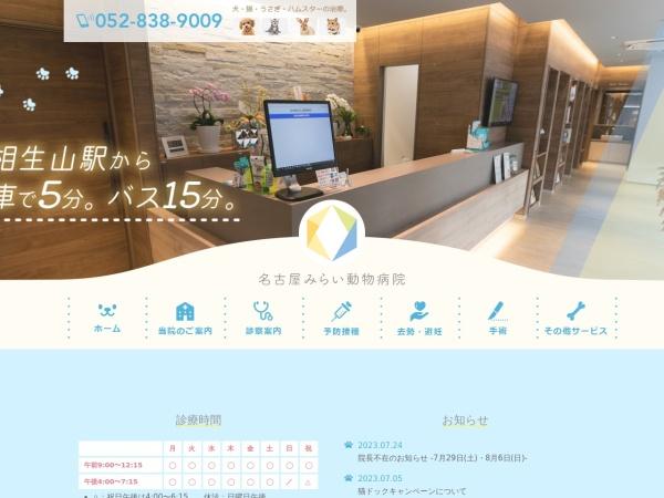 http://www.nagoyamirai.jp/