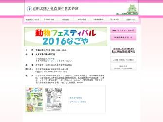 http://www.nagoyavet.jp/fes2016.html