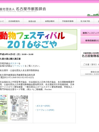 Screenshot of www.nagoyavet.jp