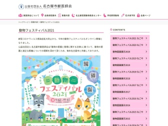 http://www.nagoyavet.jp/festival.html