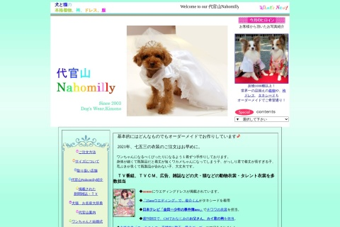 Screenshot of www.nahomilly.com
