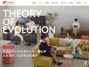 http://www.naiki.co.jp/