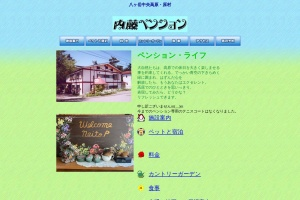 Screenshot of www.naito-pension.com