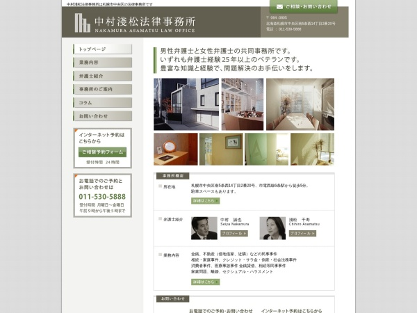 Screenshot of www.naka-asa.com