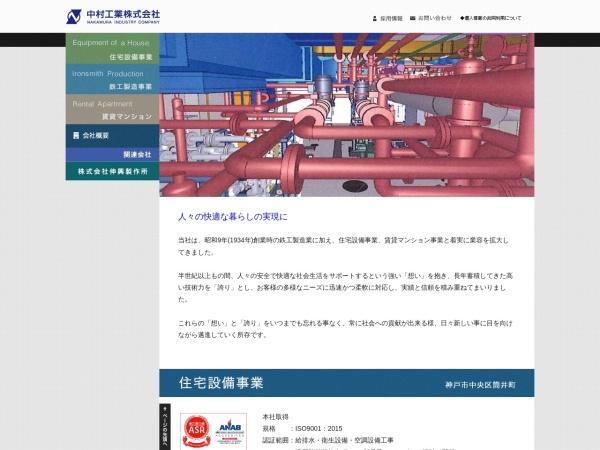Screenshot of www.naka-ko.co.jp