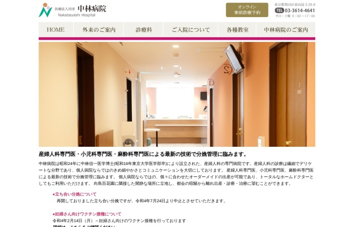 Screenshot of www.nakabayashi-hp.com