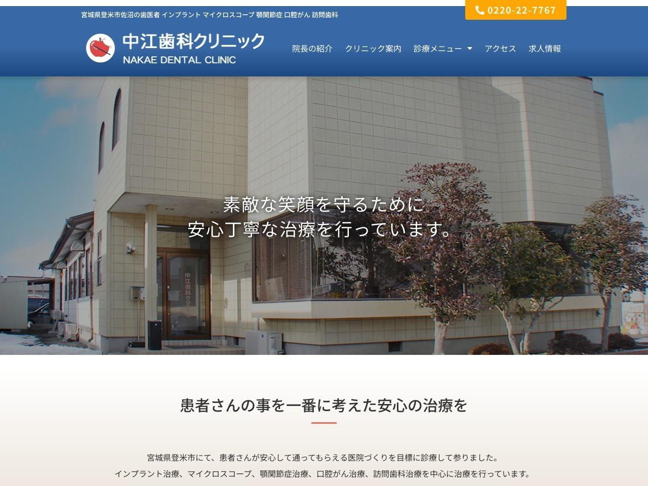 医療法人理仁会  中江歯科クリニック (宮城県登米市)