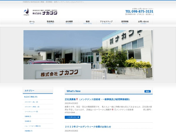 Screenshot of www.nakafuku.co.jp