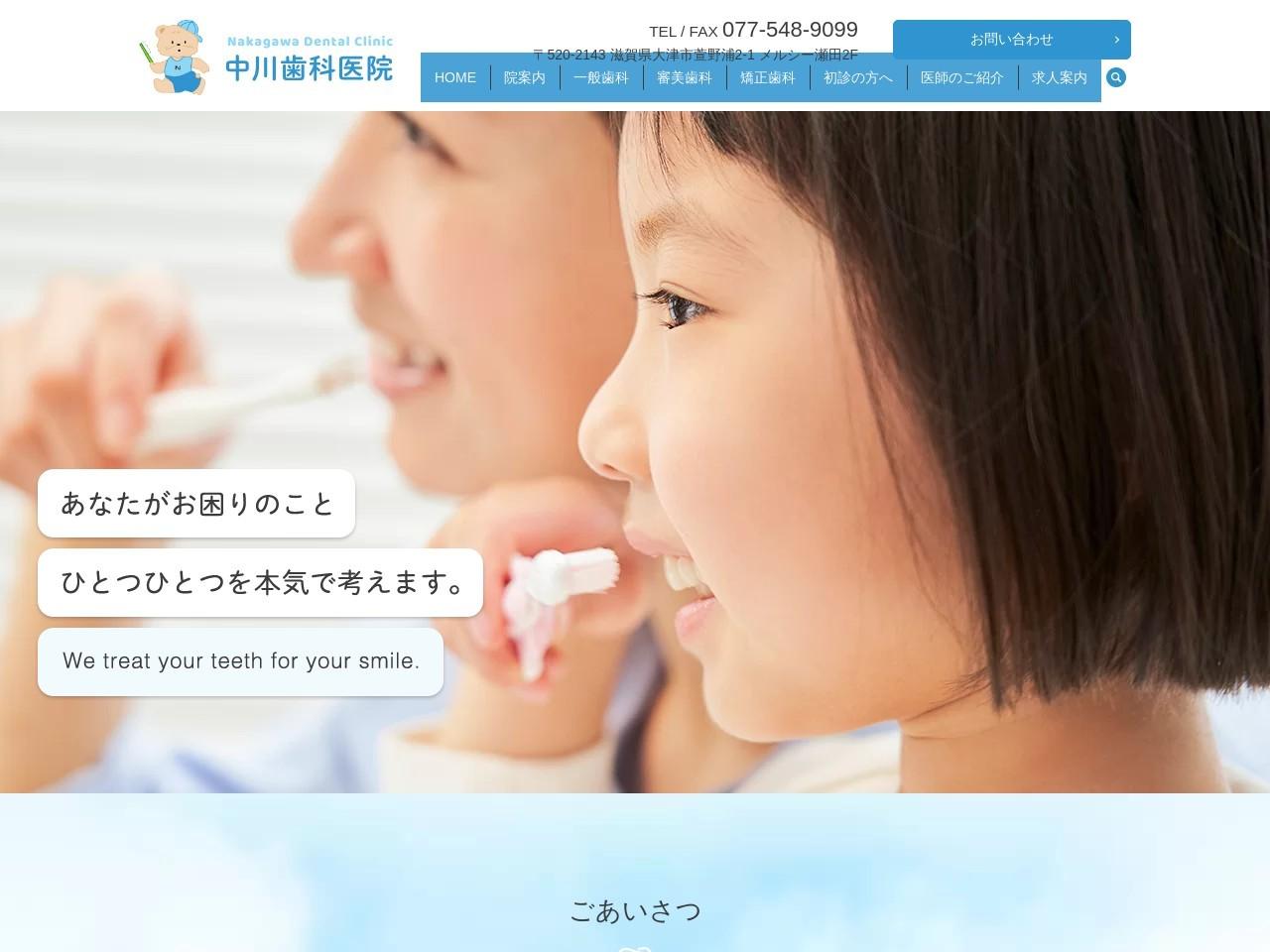 中川歯科医院 (滋賀県大津市)