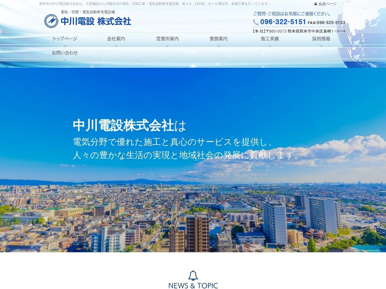 中川電設株式会社