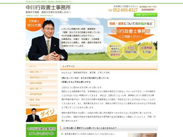 Screenshot of www.nakagawa-office.biz