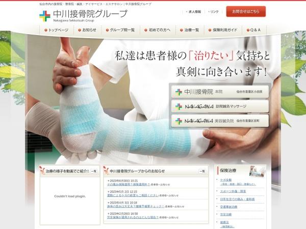 http://www.nakagawa-s.jp