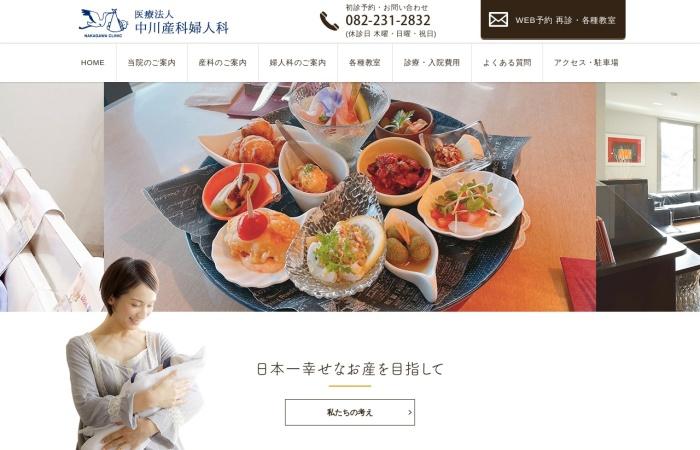 Screenshot of www.nakagawa.or.jp