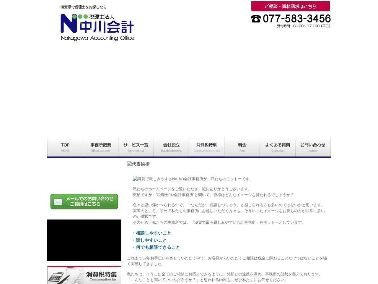 中川会計(税理士法人)