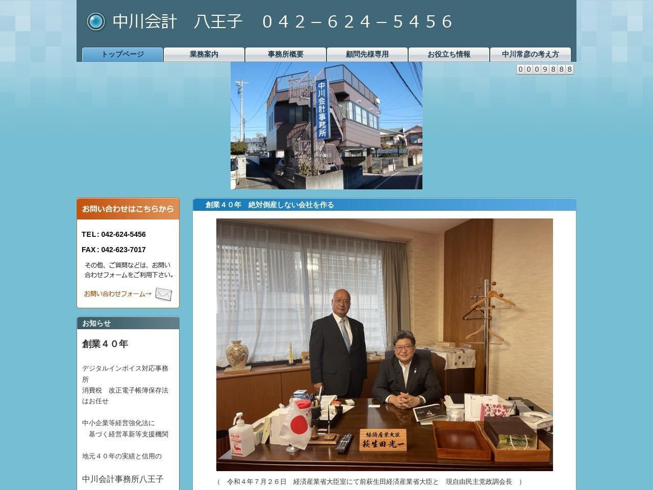 中川会計事務所