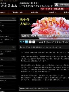 http://www.nakai-izushi.com/