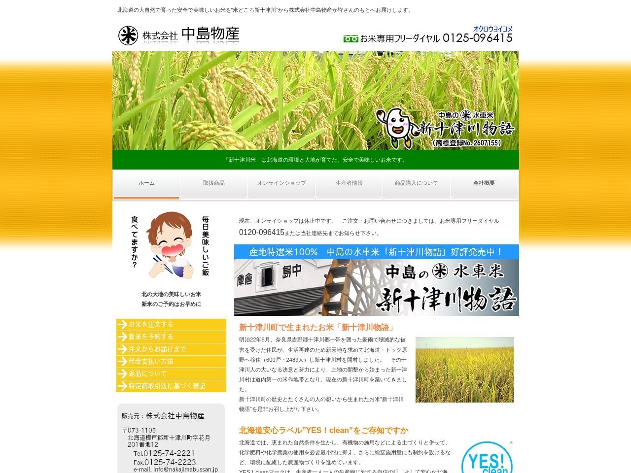 中島の水車米「新十津川物語」-株式会社中島物産