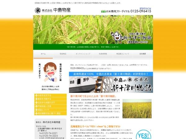 Screenshot of www.nakajimabussan.jp