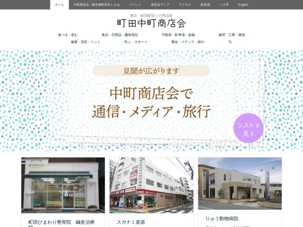 Screenshot of www.nakamachi.gr.jp