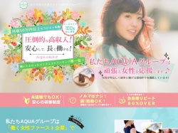 http://www.nakameguro-aqua.com/recruit/