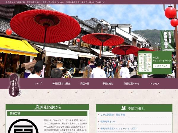 Screenshot of www.nakamise.org
