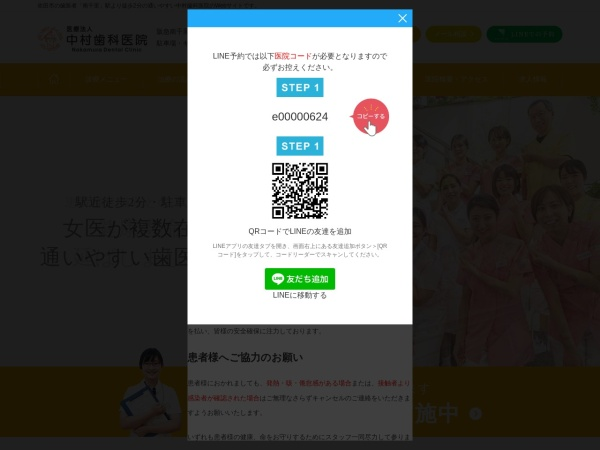 Screenshot of www.nakamura-dental.jp