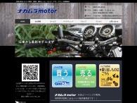 http://www.nakamura-motor.jp/