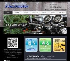 Screenshot of www.nakamura-motor.jp