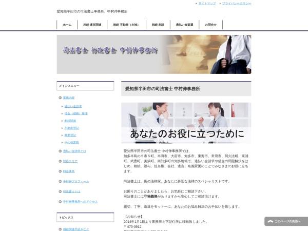 Screenshot of www.nakamura-shin.com