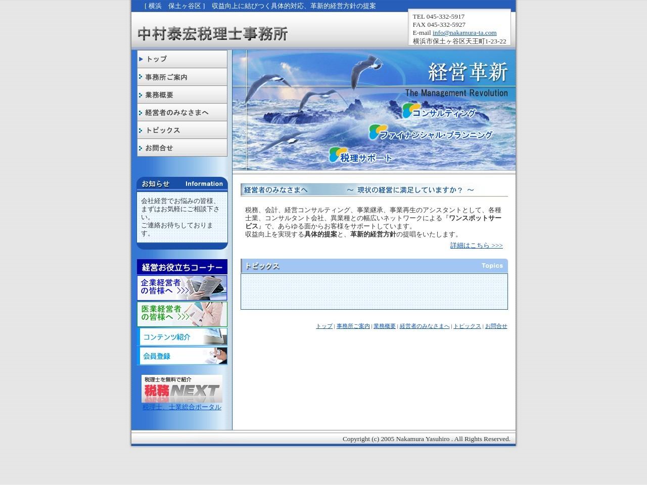 中村泰宏税理士事務所